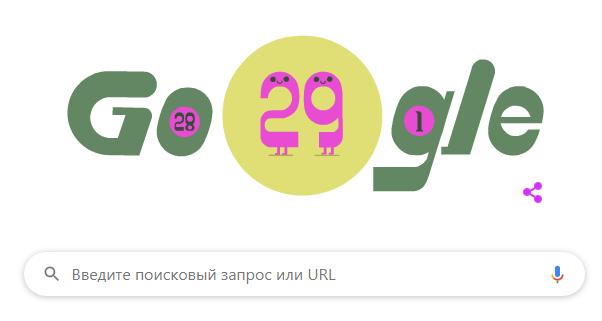 Google випустив дудл на честь високосного року