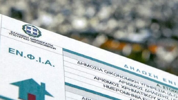 Мільйони власників нерухомості готуються отримати сповіщення про нарахування їм податку ΕΝΦΙΑ