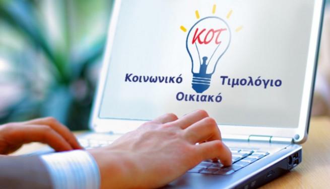 До 31 жовтня у одержувачів пільгового тарифу на електроенергію є час, щоб подати нову заявку і не втратити субсидування